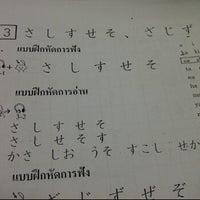 Photo taken at โรงเรียนภาษาและวัฒนธรรม สสท. รังสิต by Wichai K. on 5/8/2012