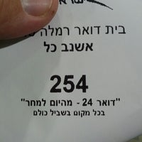 Photo taken at דואר מרכזי רמלה by Gil-ad A. on 6/12/2012