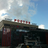 Photo taken at Ростов by Дарья К. on 5/31/2012