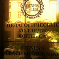 Photo taken at Педагогический колледж фитнеса by Great A. on 8/15/2012