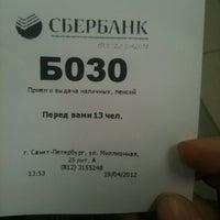 Photo taken at Сбербанк by Dasha G. on 4/19/2012