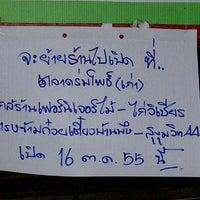 Photo taken at ก๋วยเตี๋ยวไก่สมุนไพร by Phong rayong😎 on 9/8/2012