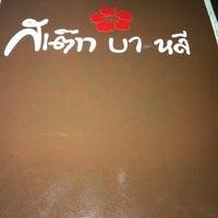 Photo taken at สเต็กบาหลี by NemokoNyko B. on 5/8/2012