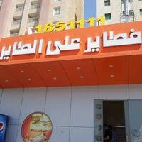 Photo taken at فطاير على الطاير by AKL on 6/12/2012