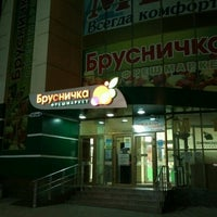 Photo taken at фрешмаркет Брусничка by Александр Ш. on 9/2/2012