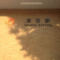 Photo taken at Kanaya Station by 鎌田 on 8/3/2012