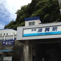 Photo taken at Uraga Station (KK64) by kei k. on 8/12/2012
