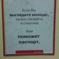 Photo taken at Красный Яр by Роман Д. on 5/24/2012