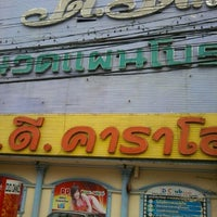 Photo taken at DD นวดแผนโบราณ by Fern F. on 3/18/2012