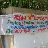 Photo taken at ร้านป้าสมข้าวซอย by nodphat on 5/13/2012