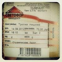 Photo taken at Кинотеатр Светофор by Anny M. on 8/14/2012