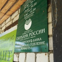 Photo taken at сбербанк 2484/051 by Katerina M. on 6/27/2012