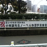 Photo taken at 名古屋市立冨士中学校 by Manic M. on 3/6/2012