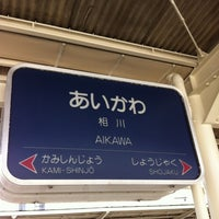 Photo taken at Aikawa Station (HK65) by Tsuyoshi I. on 6/14/2012