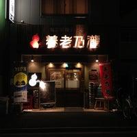Photo taken at 養老乃瀧  西調布駅前店 by Watalu Y. on 8/19/2012
