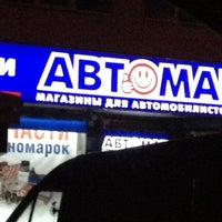 Photo taken at AGA-АВТОМАГ by Stanislava G. on 5/23/2012