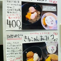 Photo taken at あんみつ ちぃの by 玖 on 3/19/2012