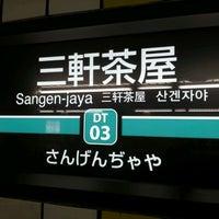 Photo taken at Den-en-toshi Line Sangen-jaya Station (DT03) by yasuzoh on 3/2/2012