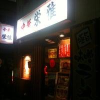 Photo taken at 中華栄雅 Part2 by seijia2001 on 3/6/2012