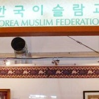 Photo taken at Ansan Mosque by Adhy V. on 7/20/2012