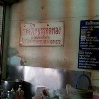 Photo taken at โจ๊กบรรทัดทอง by จันทร์ในบ่อ ใ. on 7/18/2012