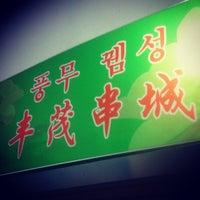 Das Foto wurde bei 延吉丰茂串城 Fengmao BBQ von Julien G. am 8/10/2012 aufgenommen