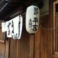 Photo taken at Negiya Heikichi by airen c. on 7/30/2012