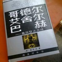 Photo taken at 天津图书大厦 by godspeedkwok on 4/4/2012