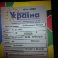 Снимок сделан в Кинотеатр «Украина» пользователем Марьянка С. 7/17/2012