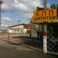 Photo taken at Dytiatky 30km Exclusion Zone Checkpoint by Alexey Y. on 4/26/2012