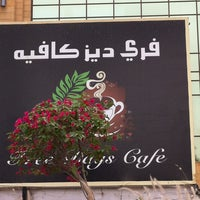 Photo taken at Free Days Cafe by Khalid on 3/20/2012