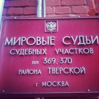 Photo taken at Мировые судьи участков № 369, 370 by Andrey B. on 3/26/2012