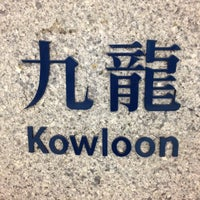 Photo taken at MTR Kowloon Station by Kenichi S. on 2/22/2012