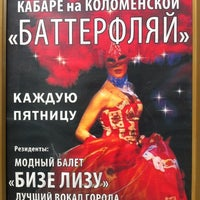 Foto scattata a Театр-кабаре на Коломенской/ The Private Theatre and Cabaret da Igor R. il 7/22/2012