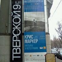 Foto scattata a Московский музей современного искусства da Екатерина У. il 3/31/2012