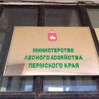 Photo taken at Министерство лесного хозяйства ПК by Anton V. on 2/27/2012