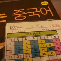 Photo taken at JRC 중국어학원 by Taewoo Y. on 7/2/2012