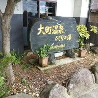 Photo taken at 大町温泉 ひじり乃湯 by 増田 武. on 8/15/2012