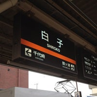 Photo taken at Shiroko Station (E31) by Yankinu on 4/12/2012