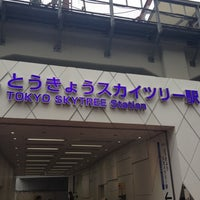 Photo taken at Tokyo Skytree Station (TS02) by Tomoaki M. on 3/18/2012
