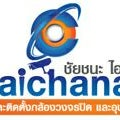 Photo taken at ชัยชนะไอที by ชัยชนะ ไอที ค. on 3/22/2012