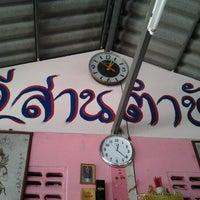 Photo taken at อีสานตำนัว by DJ Zacky on 3/11/2012