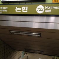 Photo taken at Nonhyeon Stn. by Jaeha P. on 7/14/2012