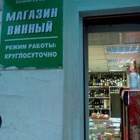 Photo taken at Винный магазин 24 часа by Kiwi_bird on 6/30/2012