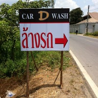 Photo taken at CAR D WASH by Nai N. on 5/14/2012