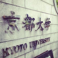Photo taken at Kyoto University by さとみ on 5/3/2012