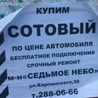 Photo taken at Левченко by Mauerburo59 on 6/24/2012