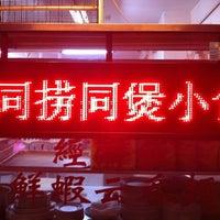 Photo taken at 同捞同煲小食店 by Jason K. on 5/31/2012