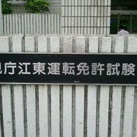 Photo taken at Koto Driver's License Center by Hiroki T. on 5/17/2012