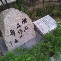 Photo taken at 漱石名作の舞台の碑 by Schich S. on 5/29/2012